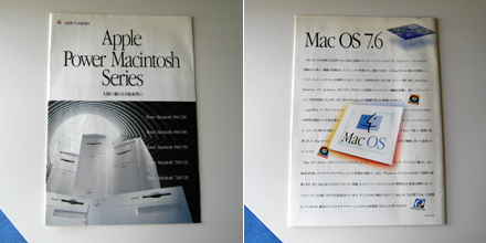 power-mac1996.jpg